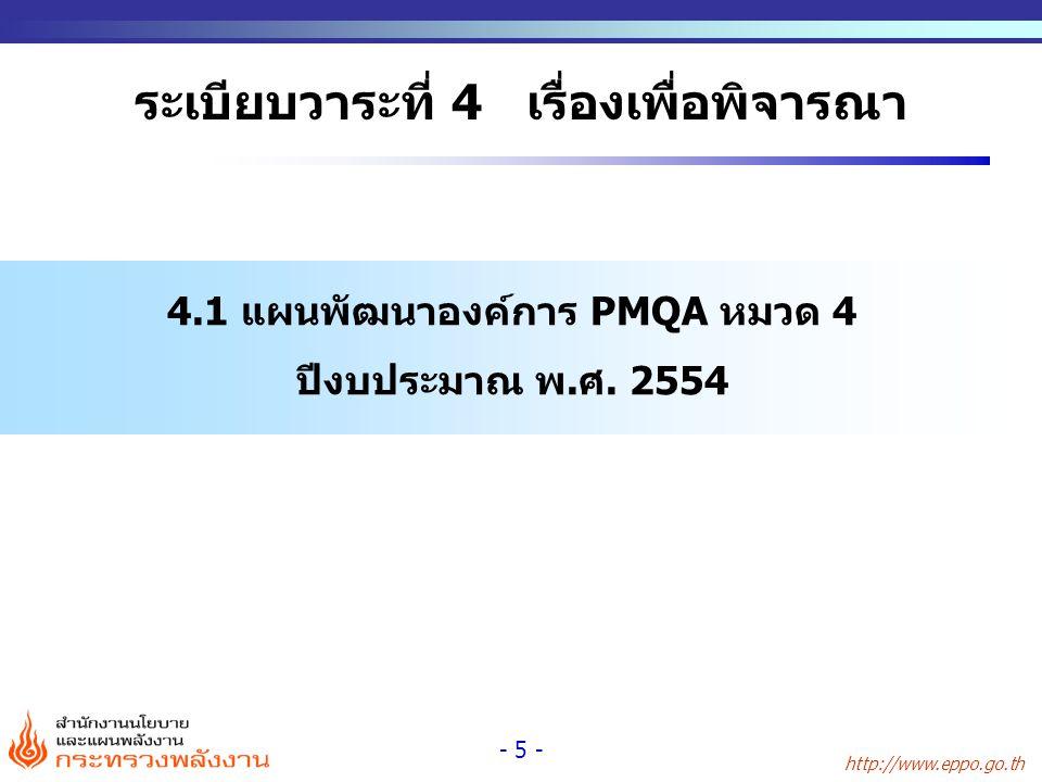 http://www.eppo.go.th - 5 - ระเบียบวาระที่ 4 เรื่องเพื่อพิจารณา 4.1 แผนพัฒนาองค์การ PMQA หมวด 4 ปีงบประมาณ พ.ศ. 2554