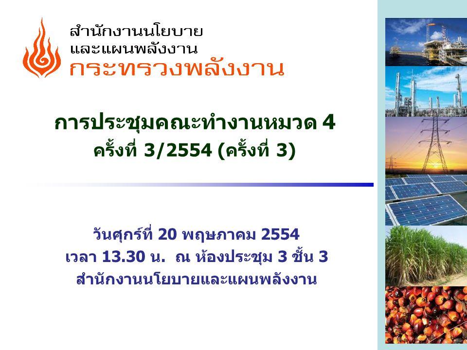 การประชุมคณะทำงานหมวด 4 ครั้งที่ 3/2554 (ครั้งที่ 3) วันศุกร์ที่ 20 พฤษภาคม 2554 เวลา 13.30 น. ณ ห้องประชุม 3 ชั้น 3 สำนักงานนโยบายและแผนพลังงาน
