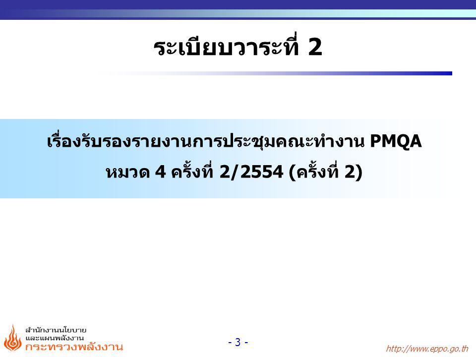 http://www.eppo.go.th - 3 - ระเบียบวาระที่ 2 เรื่องรับรองรายงานการประชุมคณะทำงาน PMQA หมวด 4 ครั้งที่ 2/2554 (ครั้งที่ 2)