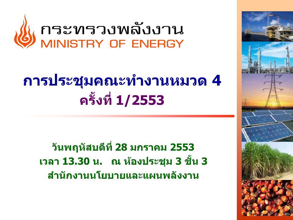 การประชุมคณะทำงานหมวด 4 ครั้งที่ 1/2553 วันพฤหัสบดีที่ 28 มกราคม 2553 เวลา 13.30 น. ณ ห้องประชุม 3 ชั้น 3 สำนักงานนโยบายและแผนพลังงาน