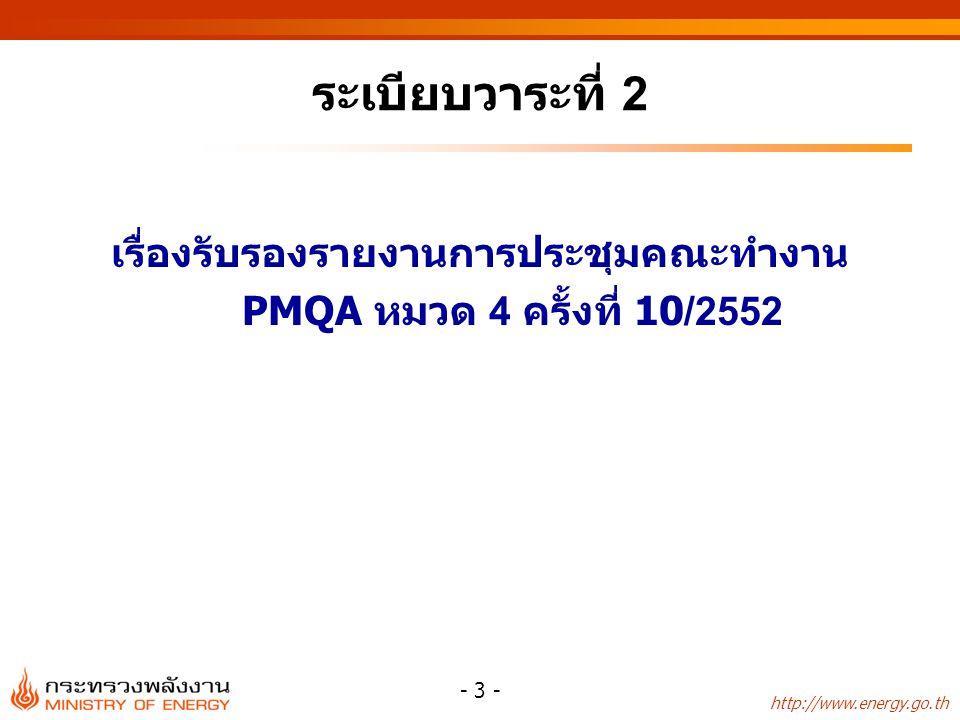 http://www.energy.go.th - 3 - ระเบียบวาระที่ 2 เรื่องรับรองรายงานการประชุมคณะทำงาน PMQA หมวด 4 ครั้งที่ 10/2552