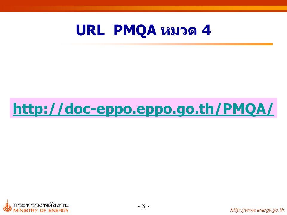 http://www.energy.go.th - 3 - URL PMQA หมวด 4 http://doc-eppo.eppo.go.th/PMQA/