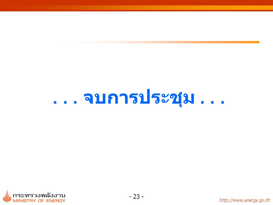 http://www.energy.go.th - 23 -... จบการประชุม...