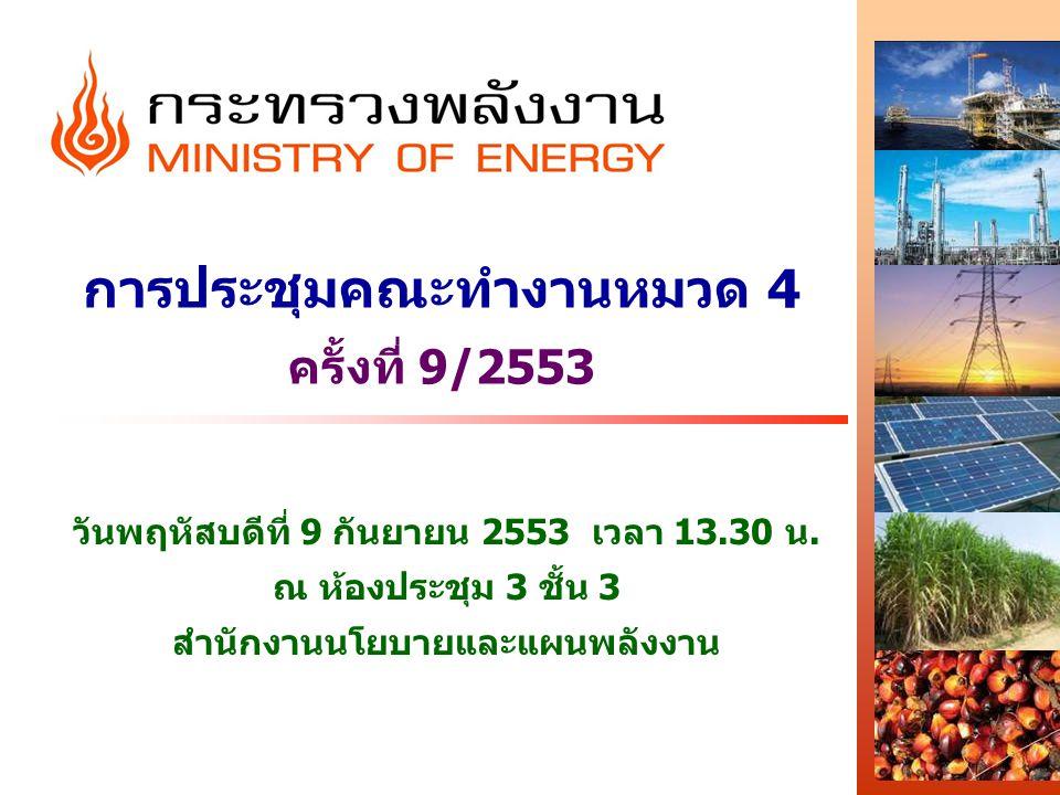 การประชุมคณะทำงานหมวด 4 ครั้งที่ 9/2553 วันพฤหัสบดีที่ 9 กันยายน 2553 เวลา 13.30 น. ณ ห้องประชุม 3 ชั้น 3 สำนักงานนโยบายและแผนพลังงาน