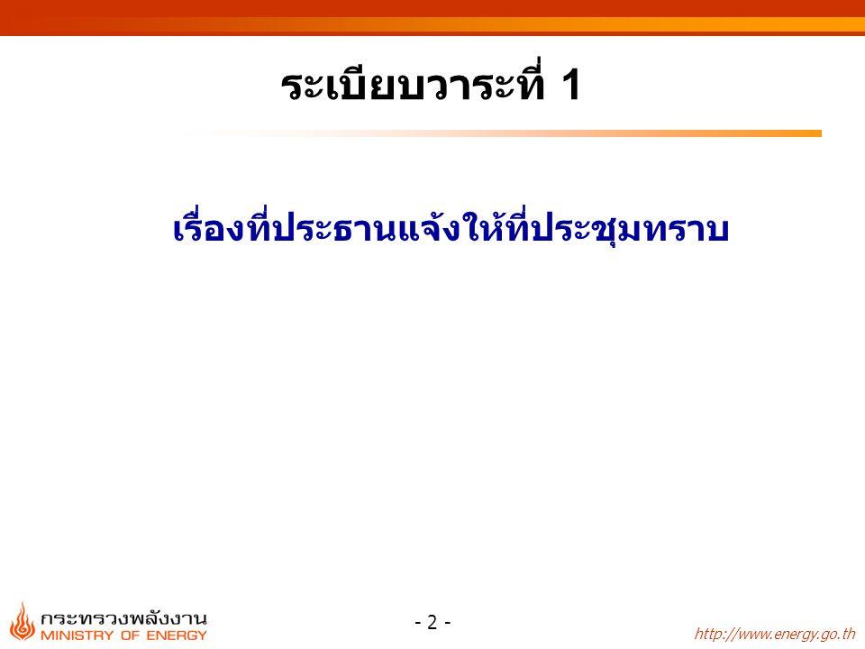 http://www.energy.go.th - 3 - ระเบียบวาระที่ 2 เรื่องรับรองรายงานการประชุมคณะทำงาน PMQA หมวด 4 ครั้งที่ 3/2553