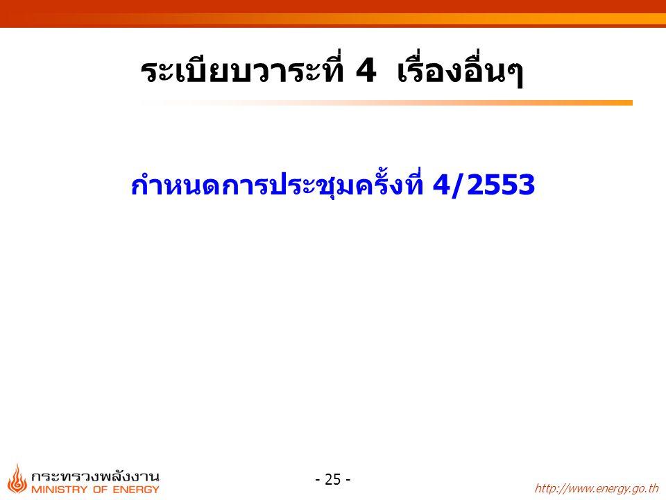 http://www.energy.go.th - 25 - ระเบียบวาระที่ 4 เรื่องอื่นๆ กำหนดการประชุมครั้งที่ 4/2553