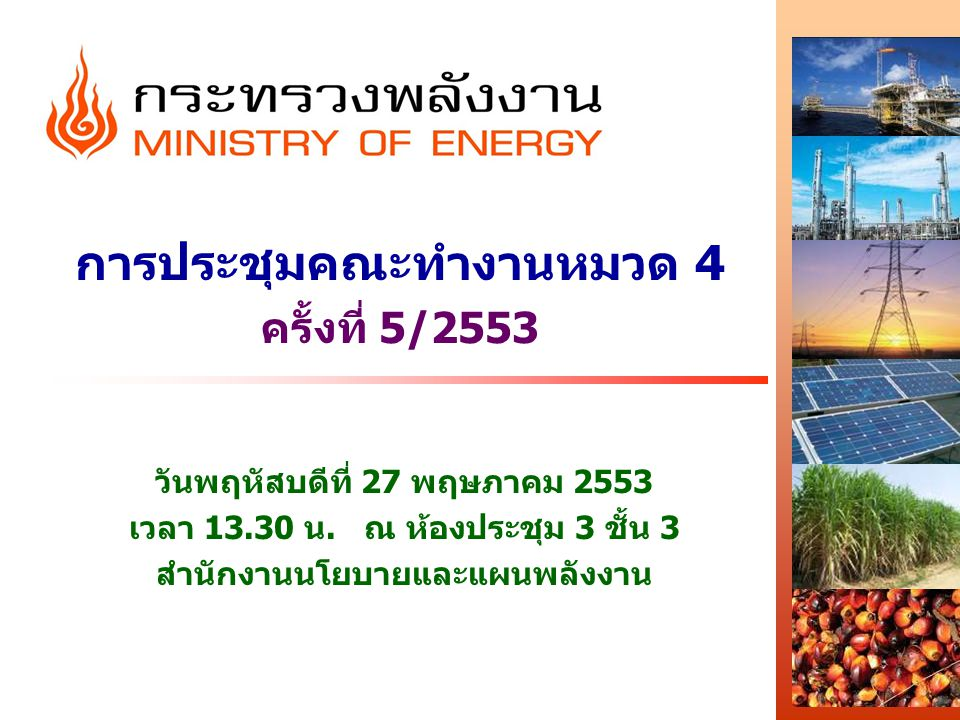 http://www.energy.go.th - 22 - กิจกรรม/ขั้นตอน ปีงบประมาณ 2553 ตคพยธคมคกพมีคเมยพคมิยกคสคกย 1.