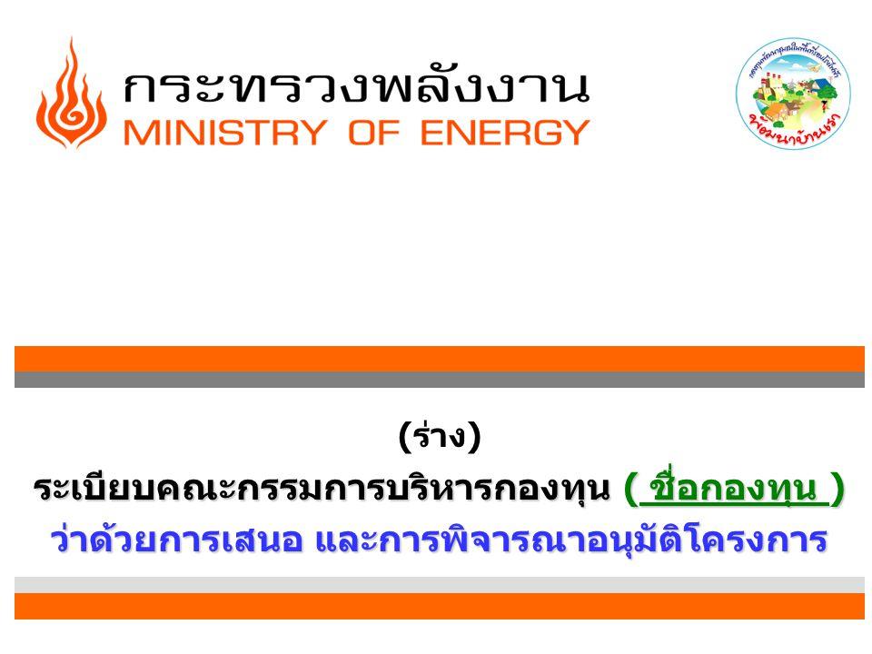 2 ข้อ 1 ระเบียบที่เรียกว่า ระเบียบคณะกรรมการบริหารกองทุน พัฒนาชุมชนในพื้นที่รอบโรงไฟฟ้า ( ชื่อกองทุน ) ว่าด้วยการ เสนอ และการพิจารณาอนุมัติโครงการ ข้อ 2 ระเบียบนี้ให้ใช้บังคับตั้งแต่วันประกาศเป็นต้นไป ข้อ 3 ในระเบียบนี้ กองทุน หมายถึง กองทุนพัฒนาชุมชนในพื้นที่รอบ โรงไฟฟ้า ( ชื่อกองทุน ) คณะกรรมการ หมายถึง คณะกรรมการบริหารกองทุน พัฒนาชุมชนในพื้นที่รอบโรงไฟฟ้า ( ชื่อกองทุน )