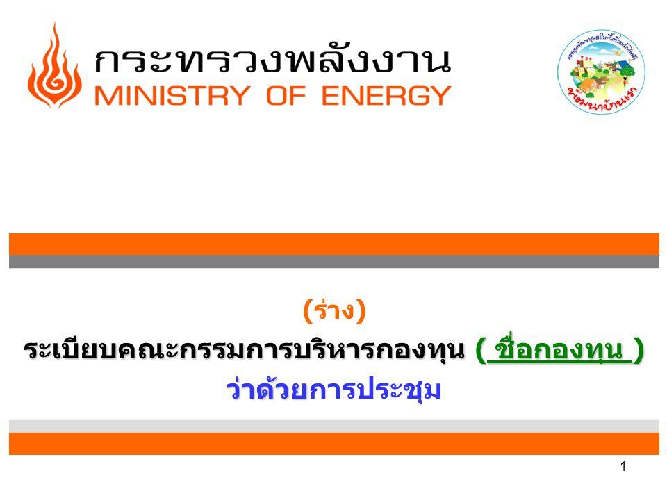 2 ข้อ 1 ระเบียบที่เรียกว่า ระเบียบคณะกรรมการบริหาร กองทุนพัฒนาชุมชนในพื้นที่รอบโรงไฟฟ้า ( ชื่อกองทุน ) ว่าด้วยการประชุม ข้อ 2 ระเบียบนี้ให้ใช้บังคับตั้งแต่วันประกาศเป็นต้นไป ข้อ 3 ในระเบียบนี้ กองทุน หมายถึง กองทุนพัฒนาชุมชนในพื้นที่รอบ โรงไฟฟ้า ( ชื่อกองทุน ) คณะกรรมการ หมายถึง คณะกรรมการบริหารกองทุน พัฒนาชุมชนในพื้นที่รอบโรงไฟฟ้า ( ชื่อกองทุน )