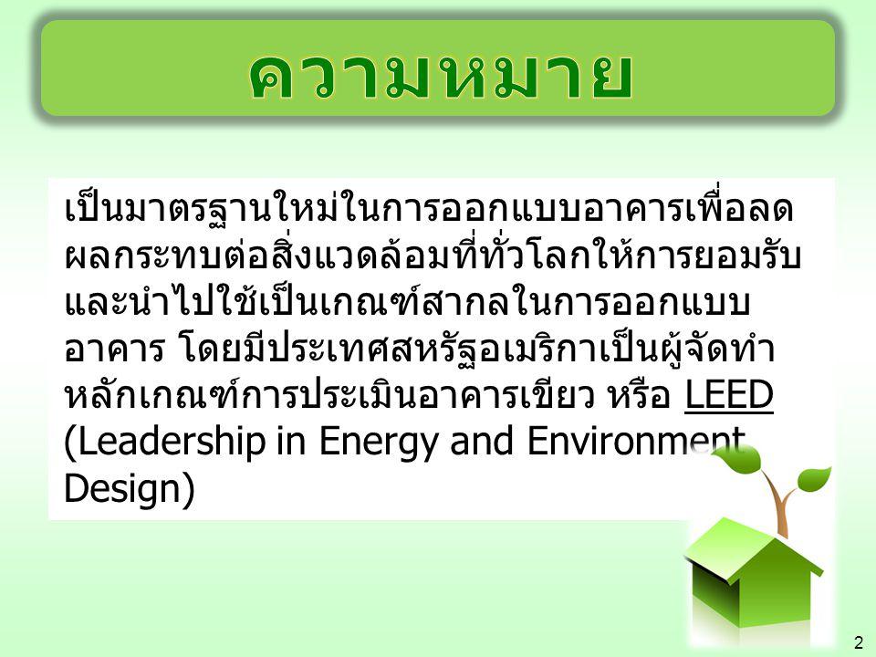 13 การบริหารจัดการอาคาร (Building Management)ผังบริเวณและภูมิทัศน์ (Site and Landscape)การอนุรักษ์น้ำ (Water Conservation)การใช้พลังงานและบรรยากาศ (Energy and Atmosphere)วัสดุและทรัพยากรในการก่อสร้าง (Materials and Resource )คุณภาพของสภาวะแวดล้อมภายในอาคาร (Indoor Environmental Quality )การป้องกันผลกระทบต่อสิ่งแวดล้อม(Environmental Protection )นวัตกรรม (Green Innovation)