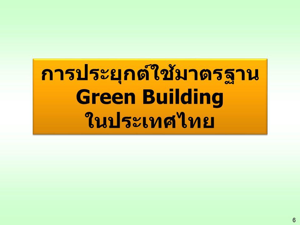 6 การประยุกต์ใช้มาตรฐาน Green Building ในประเทศไทย