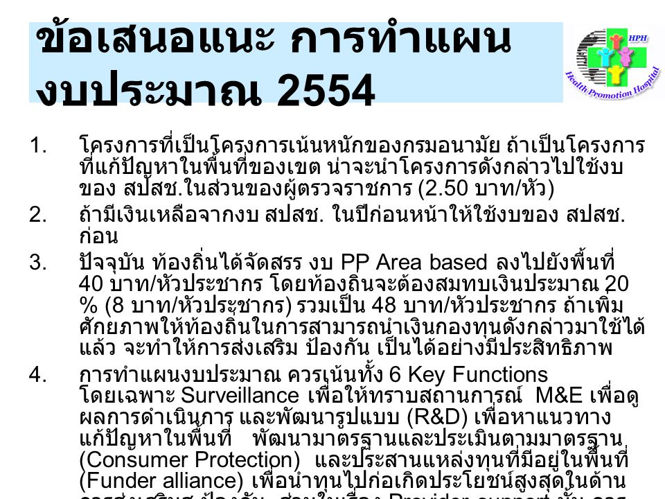 ข้อเสนอแนะ การทำแผน งบประมาณ 2554 1.