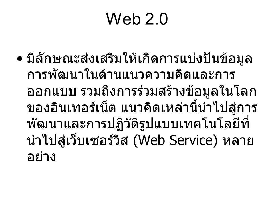 Web 2.0 มีลักษณะส่งเสริมให้เกิดการแบ่งปันข้อมูล การพัฒนาในด้านแนวความคิดและการ ออกแบบ รวมถึงการร่วมสร้างข้อมูลในโลก ของอินเทอร์เน็ต แนวคิดเหล่านี้นำไป