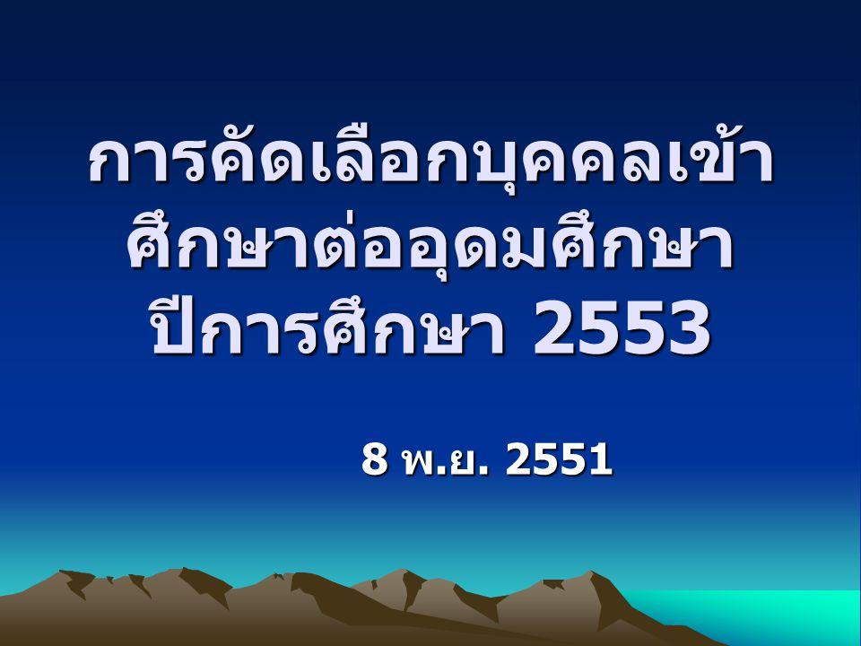 การคัดเลือกบุคคลเข้า ศึกษาต่ออุดมศึกษา ปีการศึกษา 2553 8 พ. ย. 2551