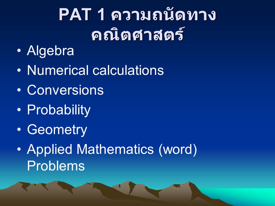 PAT 1 ความถนัดทาง คณิตศาสตร์ Algebra Numerical calculations Conversions Probability Geometry Applied Mathematics (word) Problems