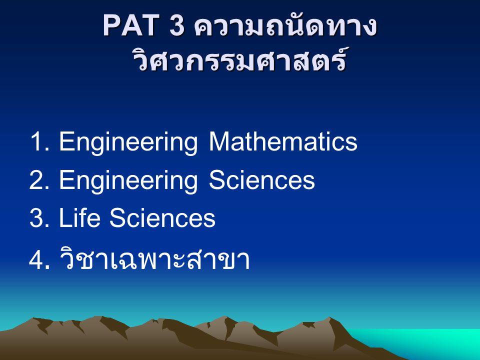 PAT 3 ความถนัดทาง วิศวกรรมศาสตร์ 1. Engineering Mathematics 2. Engineering Sciences 3. Life Sciences 4. วิชาเฉพาะสาขา