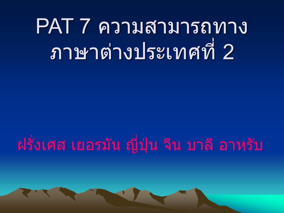 ฝรั่งเศส เยอรมัน ญี่ปุ่น จีน บาลี อาหรับ PAT 7 ความสามารถทาง ภาษาต่างประเทศที่ 2