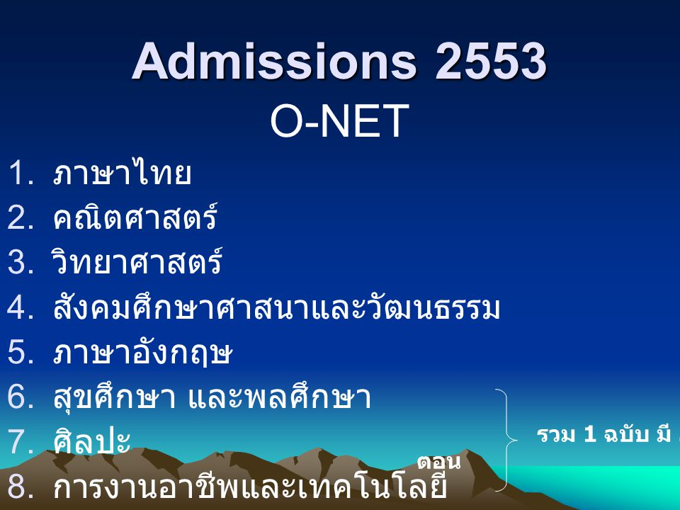 Admissions 2553 O-NET 1. ภาษาไทย 2. คณิตศาสตร์ 3. วิทยาศาสตร์ 4. สังคมศึกษาศาสนาและวัฒนธรรม 5. ภาษาอังกฤษ 6. สุขศึกษา และพลศึกษา 7. ศิลปะ 8. การงานอาช