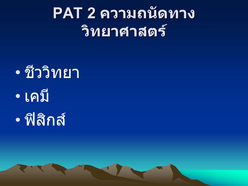 PAT 2 ความถนัดทาง วิทยาศาสตร์ ชีววิทยา เคมี ฟิสิกส์