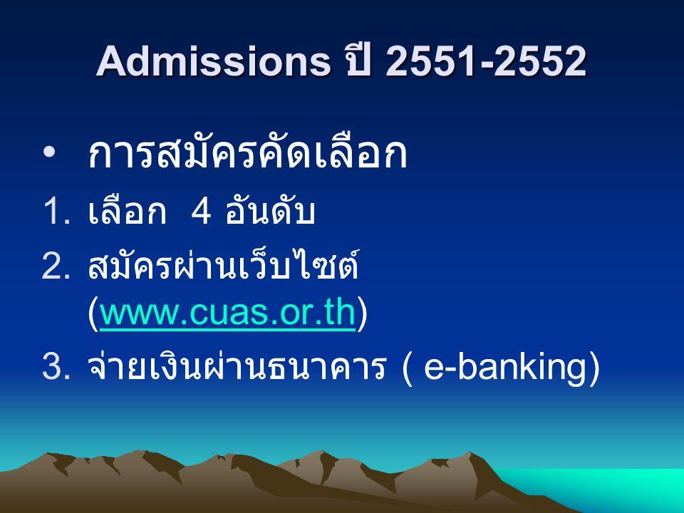 Admissions ปี 2551-2552 การสมัครคัดเลือก 1. เลือก 4 อันดับ 2. สมัครผ่านเว็บไซต์ (www.cuas.or.th)www.cuas.or.th 3. จ่ายเงินผ่านธนาคาร ( e-banking)