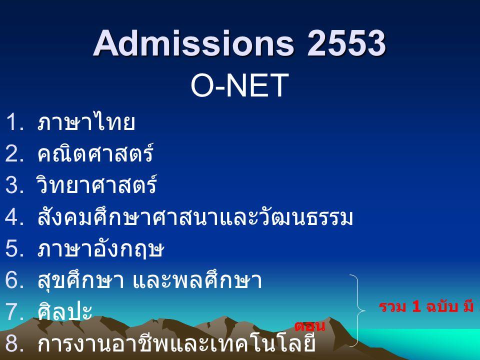 Admissions 2553 GAT (General Aptitude Test) ประกอบด้วย 2 ส่วน 1.