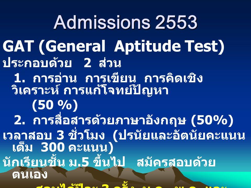 Admissions 2553 PAT ( Professional Aptitude Test) วัดความสามารถทางการเรียนเฉพาะที่ เกี่ยวข้องกับสาขาวิชาที่จะเรียนจะมี การจัดสอบ 7 วิชา ( ปรนัย และอัตนัย คะแนนเต็ม 300 คะแนน ใช้เวลาสอบ 3 ชั่วโมง / วิชา ) สอบได้ตั้งแต่เดือน ม.