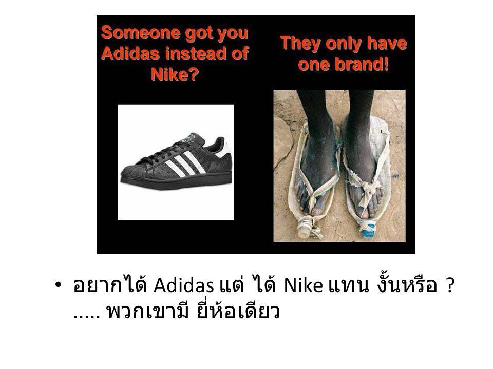 อยากได้ Adidas แต่ ได้ Nike แทน งั้นหรือ ?..... พวกเขามี ยี่ห้อเดียว
