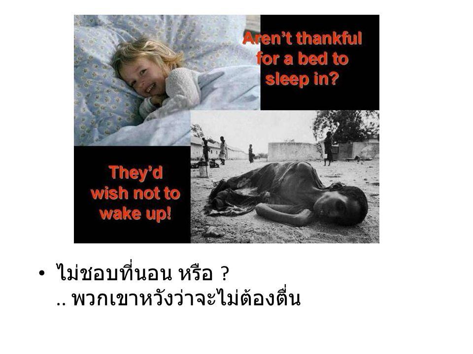 ไม่ชอบที่นอน หรือ .. พวกเขาหวังว่าจะไม่ต้องตื่น