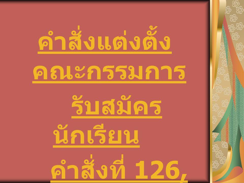 คำสั่งแต่งตั้ง คณะกรรมการ รับสมัคร นักเรียน คำสั่งที่ 126, 127