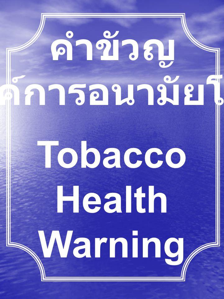 คำขวัญ กระทรวงสาธารณสุข บุหรี่มีพิษ ร่วมคิดเตือนภัย คำขวัญ มูลนิธิรณรงค์เพื่อการไม่สูบบุหรี่ เตือน .