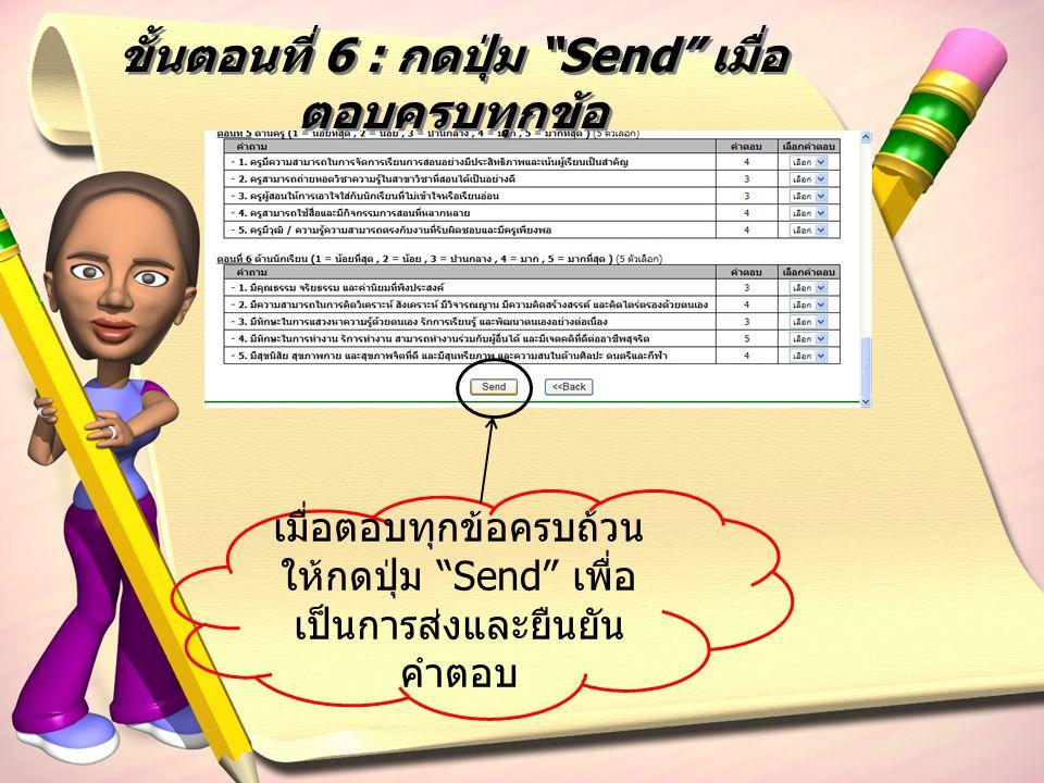 """ขั้นตอนที่ 6 : กดปุ่ม """"Send"""" เมื่อ ตอบครบทุกข้อ เมื่อตอบทุกข้อครบถ้วน ให้กดปุ่ม """"Send"""" เพื่อ เป็นการส่งและยืนยัน คำตอบ"""