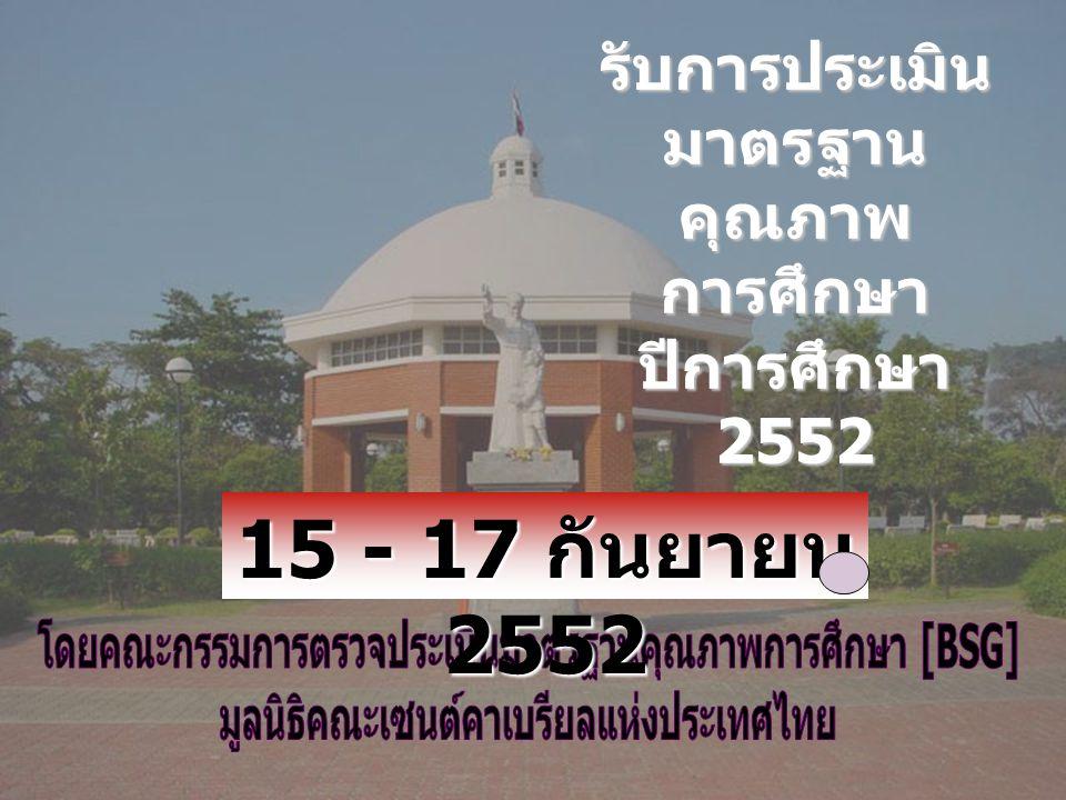 รับการประเมิน มาตรฐาน คุณภาพ การศึกษา ปีการศึกษา 2552 15 - 17 กันยายน 2552