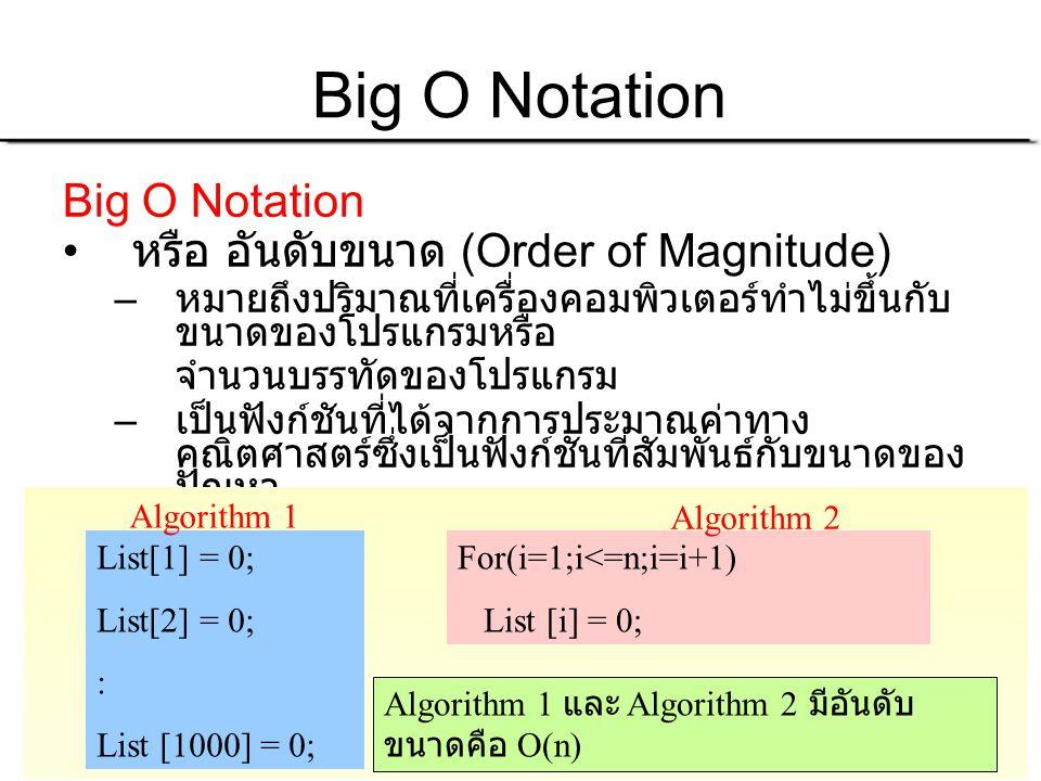 5 Big O Notation หรือ อันดับขนาด (Order of Magnitude) – หมายถึงปริมาณที่เครื่องคอมพิวเตอร์ทำไม่ขึ้นกับ ขนาดของโปรแกรมหรือ จำนวนบรรทัดของโปรแกรม – เป็น