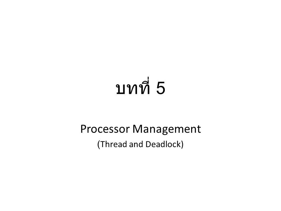 บทที่ 5 Processor Management (Thread and Deadlock)