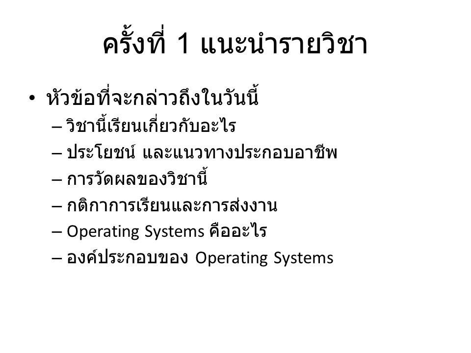 CSC420 เรียนเกี่ยวกับอะไร CSC420 เรียนเกี่ยวกับองค์ประกอบ หน้าที่ โครงสร้าง วิธีการทำงานของ operating systems โดยจะเรียนในมุมมองของผู้เขียน OS ไม่ใช่ผู้ใช้งาน OS และจะเรียนหลักการทั่วไป ของ OS ไม่เฉพาะเจาะจงลงไปว่าเป็น OS ตัวใด แต่จะมีกล่าวถึงตัวอย่างของ OS เพื่อความเข้าใจ ที่ดีขึ้น วิชา OS ไม่ใช่วิชาที่เรียนรู้การใช้งาน OS วิชา OS ไม่ใช่วิชา Windows หรือวิชา Linux