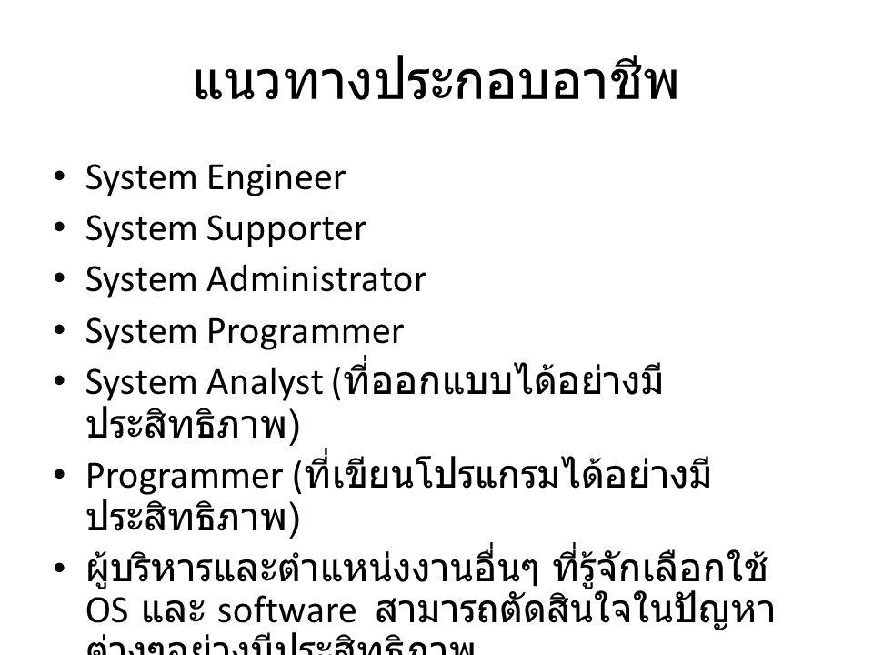 แนวทางประกอบอาชีพ System Engineer System Supporter System Administrator System Programmer System Analyst ( ที่ออกแบบได้อย่างมี ประสิทธิภาพ ) Programme