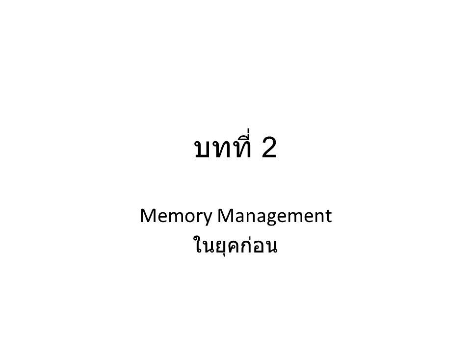 บทที่ 2 Memory Management ในยุคก่อน