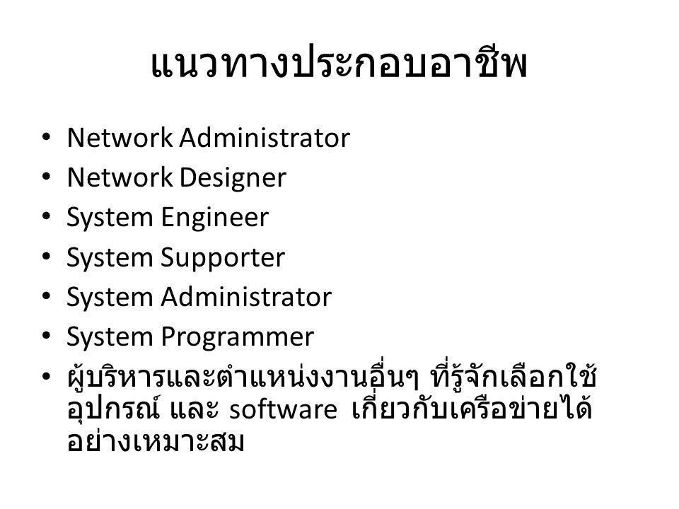 แนวทางประกอบอาชีพ Network Administrator Network Designer System Engineer System Supporter System Administrator System Programmer ผู้บริหารและตำแหน่งงานอื่นๆ ที่รู้จักเลือกใช้ อุปกรณ์ และ software เกี่ยวกับเครือข่ายได้ อย่างเหมาะสม