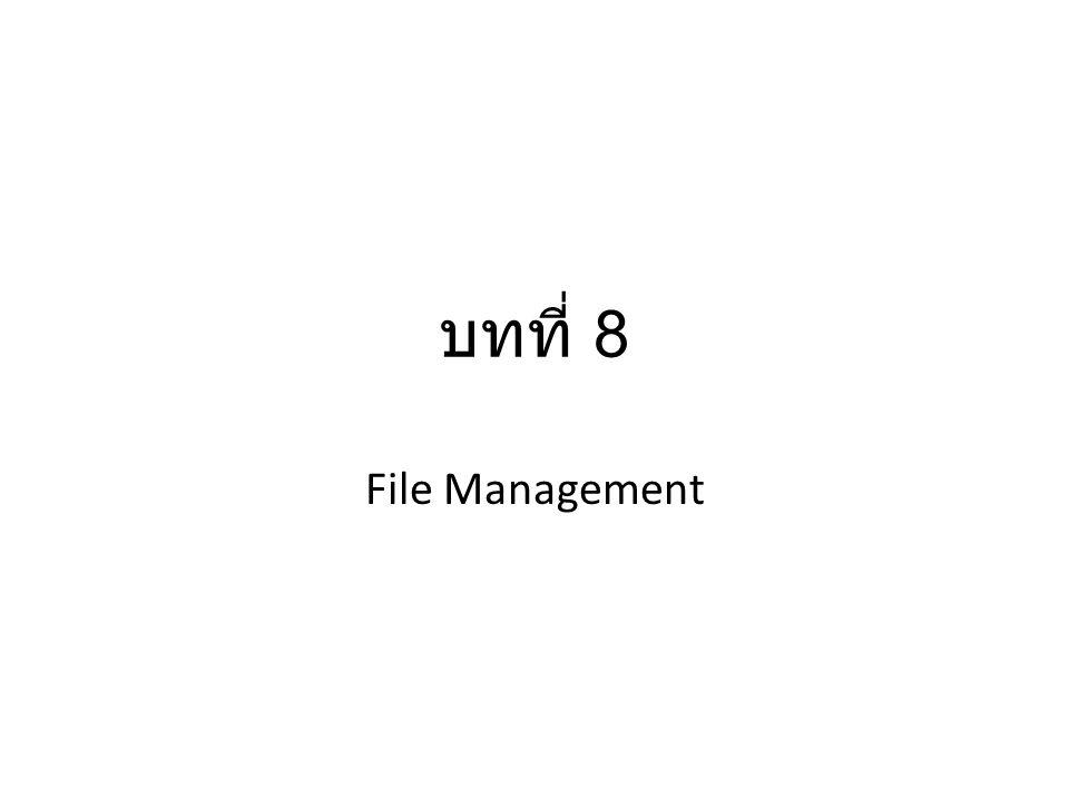 บทที่ 8 File Management