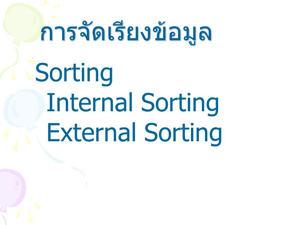 การจัดเรียงข้อมูล Sorting Internal Sorting External Sorting
