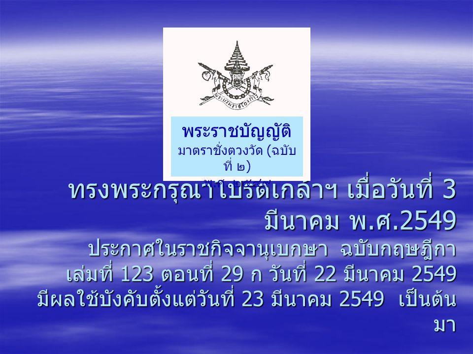 ทรงพระกรุณาโปรดเกล้าฯ เมื่อวันที่ 7 เมษายน พ. ศ. 2542 ประกาศในราชกิจจานุเบกษา ฉบับกฤษฎีกา เล่มที่ 116 ตอนที่ 29 ก วันที่ 21 เมษายน 2542 มีผลใช้บังคับต