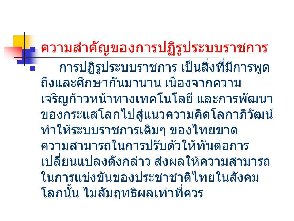 ทรงพระกรุณาโปรดเกล้าฯ เมื่อวันที่ 3 มีนาคม พ. ศ.2549 ประกาศในราชกิจจานุเบกษา ฉบับกฤษฎีกา เล่มที่ 123 ตอนที่ 29 ก วันที่ 22 มีนาคม 2549 มีผลใช้บังคับตั