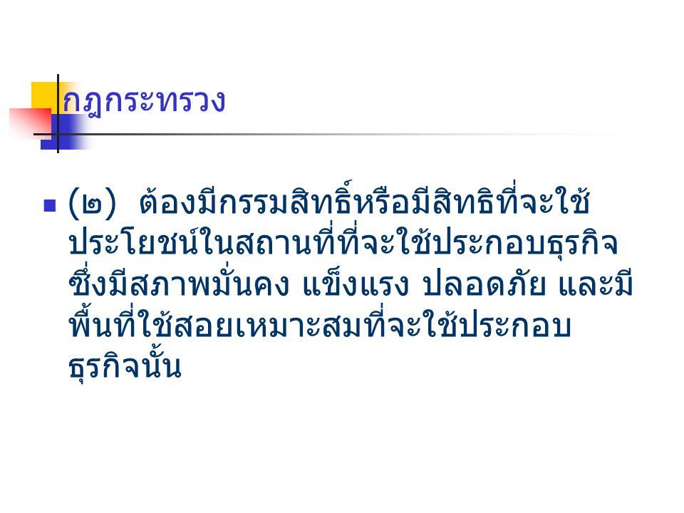 (๑) ต้องมีภูมิลำเนาหรือถิ่นที่อยู่ใน ราชอาณาจักรไทย และในกรณีที่เป็นนิติ บุคคลต้องจดทะเบียนหรือจัดตั้งขึ้นตาม กฎหมายไทยและมีสำนักงานอยู่ใน ราชอาณาจักร