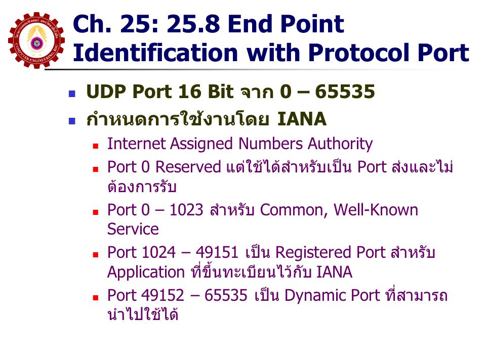 Ch. 25: 25.8 End Point Identification with Protocol Port UDP Port 16 Bit จาก 0 – 65535 กำหนดการใช้งานโดย IANA Internet Assigned Numbers Authority Port