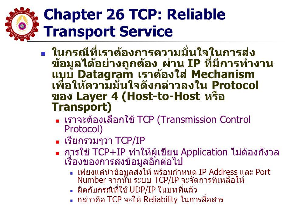 Chapter 26 TCP: Reliable Transport Service ในกรณีที่เราต้องการความมั่นใจในการส่ง ข้อมูลได้อย่างถูกต้อง ผ่าน IP ที่มีการทำงาน แบบ Datagram เราต้องใส่ M