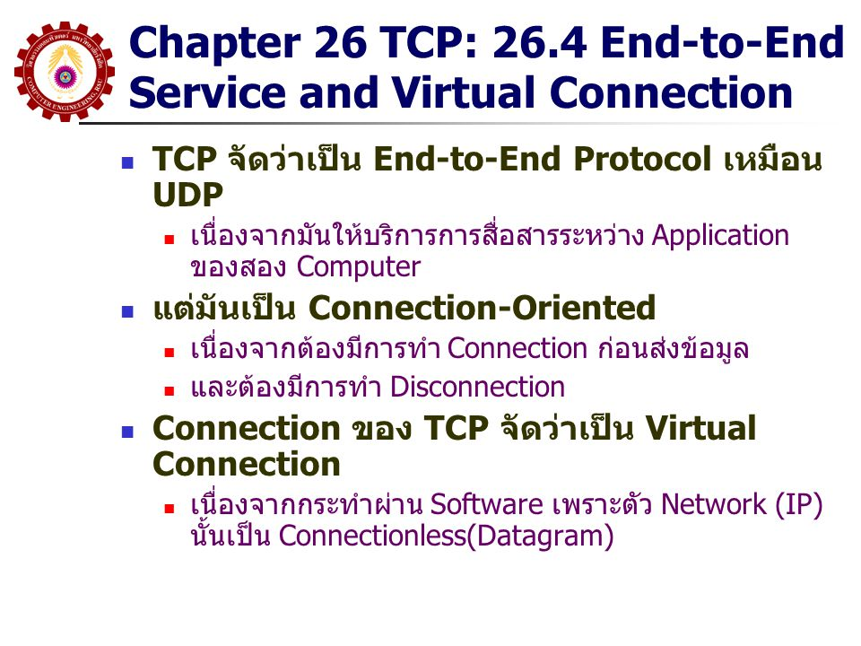 Chapter 26 TCP: 26.4 End-to-End Service and Virtual Connection TCP จัดว่าเป็น End-to-End Protocol เหมือน UDP เนื่องจากมันให้บริการการสื่อสารระหว่าง Ap