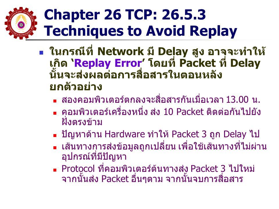 Chapter 26 TCP: 26.5.3 Techniques to Avoid Replay ในกรณีที่ Network มี Delay สูง อาจจะทำให้ เกิด 'Replay Error' โดยที่ Packet ที่ Delay นั้นจะส่งผลต่อ