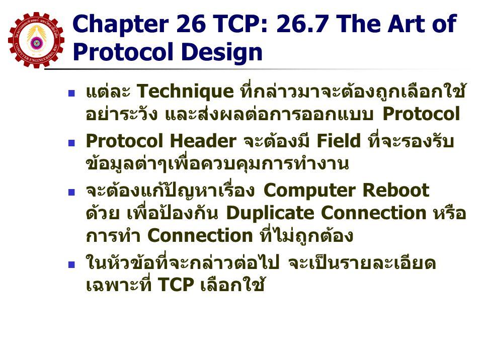 Chapter 26 TCP: 26.7 The Art of Protocol Design แต่ละ Technique ที่กล่าวมาจะต้องถูกเลือกใช้ อย่าระวัง และส่งผลต่อการออกแบบ Protocol Protocol Header จะ