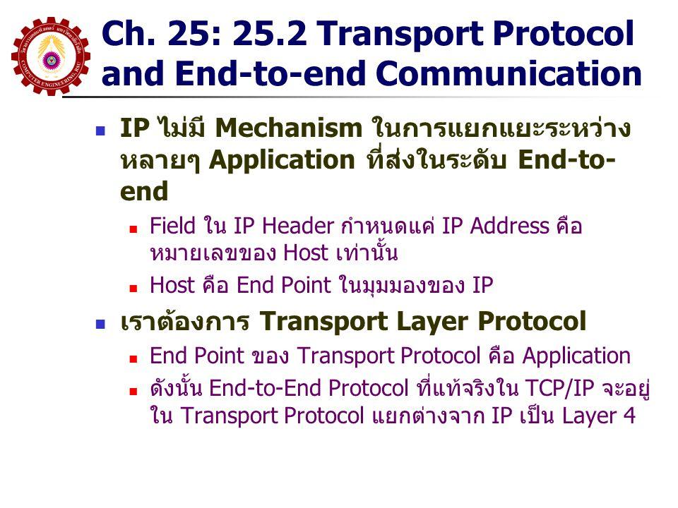 Chapter 26 TCP: 26.5.3 Techniques to Avoid Replay สองคอมพิวเตอร์ตกลงจะสื่อสารกันเมื่อเวลา 13.00 น.