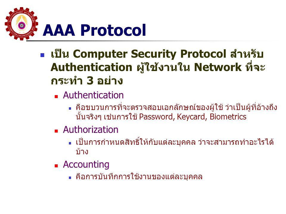AAA Protocol เป็น Computer Security Protocol สำหรับ Authentication ผู้ใช้งานใน Network ที่จะ กระทำ 3 อย่าง Authentication คือขบวนการที่จะตรวจสอบเอกลัก
